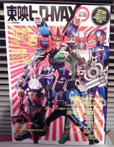 Toei Hero Max Spring 2010