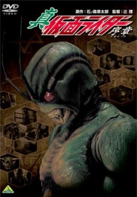 Shin Kamen Rider